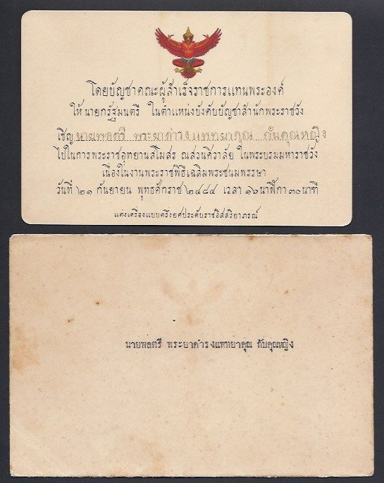 Ananda Mahidol King Rama VIII Thailand Siam Birthday Royal Invitation Palace